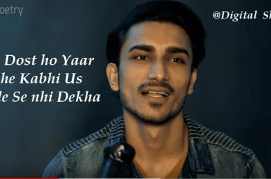 Tumhe kabhi Us Angle se Nahi Dekha by Vihaan Goyal