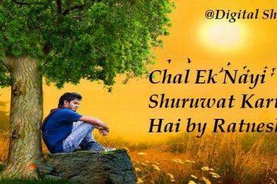 Chal Aaj Ek Nayi Shuruwat karte hai by Sri Ratnesh