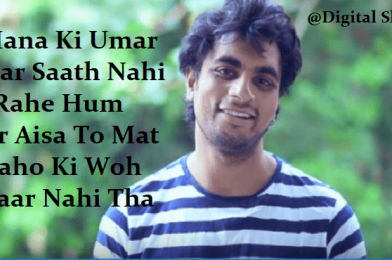 Mana Ki Umar Bhar Saath Nahi Rahe Hum by Amit Auumkaar