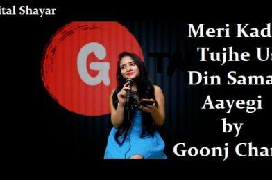 Meri Kadar Tujhe Us Din Samajh Aayegi by Goonj Chand