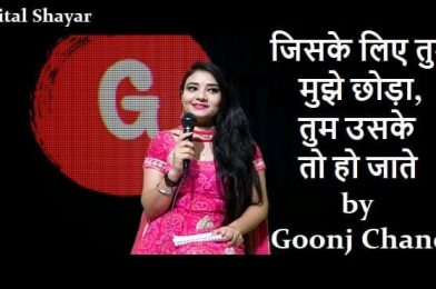 Jiske Liye Mujhe छोड़ा Hai Tum Uske To Ho Jaate by Goonj Chand