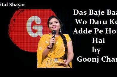 Das Baje Baad wo Daru Ke Adde Pe Hota Hai by Goonj Chand