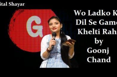 Wo Ladko ke Dil Se Game Khelti Rahi by Goonj Chand