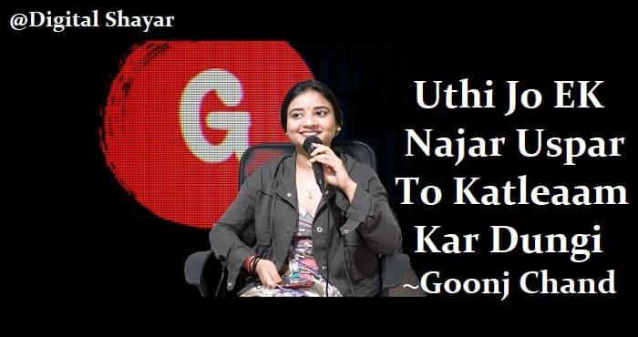 Uthi Jo Ek Nazar Uspar To Katleaam Kar Dungi by Goonj Chand