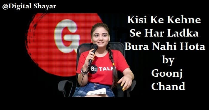 Har Ladka Bura Nahi Hota by Goonj Chand