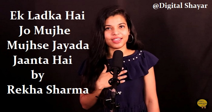 Ek Ladka Hai Jo Mujhe Mujhse Jayada Chahta Hai by Rekha Sharma