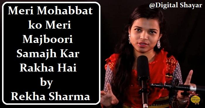 Meri Mohabbat Ko Majboori Samajh Rakha Hai by Rekha Sharma