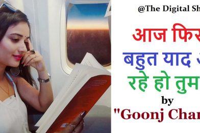 Aaj Phir Bahut Yaad Aa Rahe Ho Tum by Goonj Chand