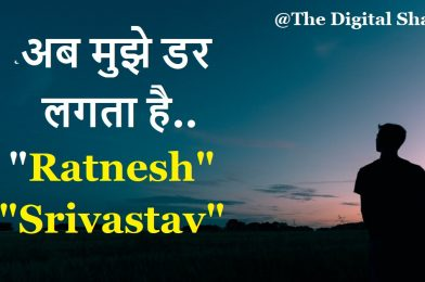 Ab Mujhe Dar Lagta Hai by Ratnesh Srivastav