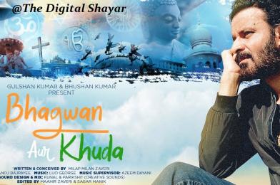 Bhagwan Aur Khuda By Manoj Bajpai