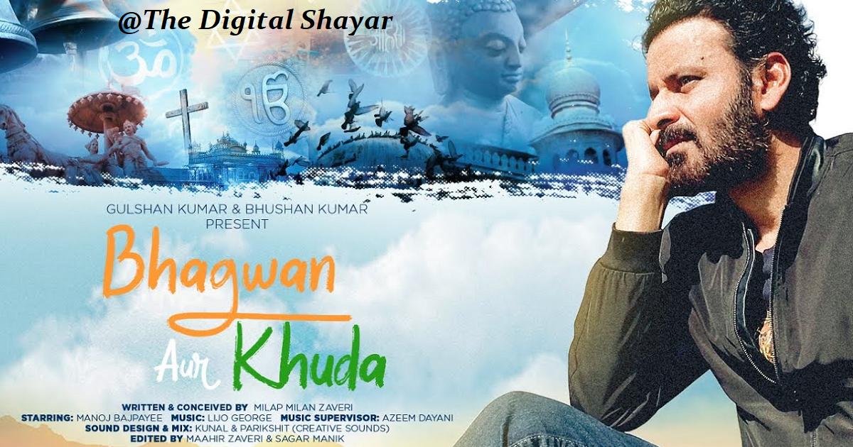 the digital shayar