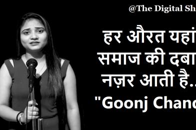 Har Aurat Samaj Ki Dabai Nazar Aati Hai by Goonj Chand