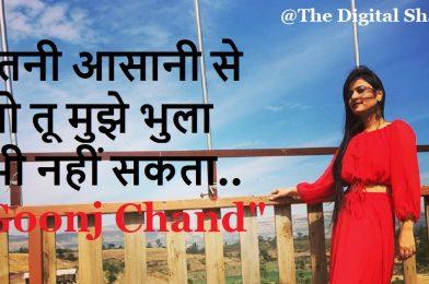 Itni Asani Se Toh Tu Mujhe Bhula Bhi Nahi Sakta by Goonj Chand