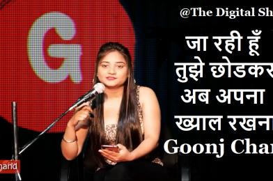 जा रही हूँ तुझे छोड़कर, अपना ख्याल रखना by Goonj Chand