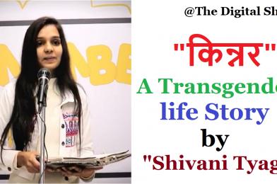 Kinnar by Shivani Tyagi – A Transgender life Story