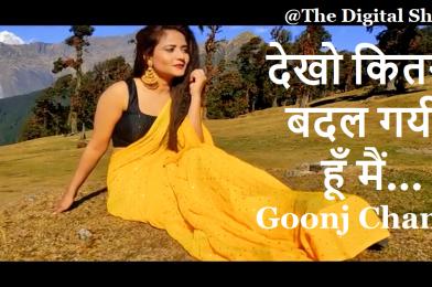 Kitni Badal Gayi Hun Main by Goonj Chand