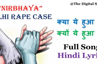 Kya Ye Hua Hai Kyon Ye Hua Hai – Delhi Rape Song