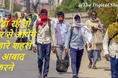 Zinda Rahe To Fir Aayenge Tumhare Sehar Ko Aabaad Karne