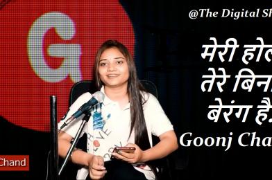 Meri Holi Tere Bina Berang Hai by Goonj Chand