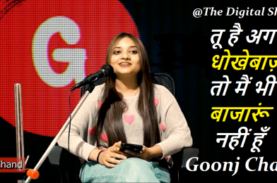 Tu Hai Agar Dhokebaz To Main Bhi Bazaru Nahi Hun by Goonj Chand