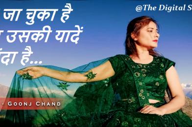 Wo Ja Chuka Hai Par Uski Yaadein Zinda Hai by Goonj Chand