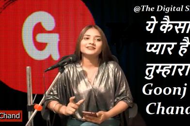 Ye Kaisa Pyar Hai Tumhara by Goonj Chand